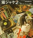 猫ジャケ2 ?もっと素晴らしきネコードの世界