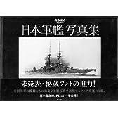 日本軍艦写真集