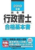 2010年版 出る順行政書士 合格基本書 (出る順行政書士シリーズ)