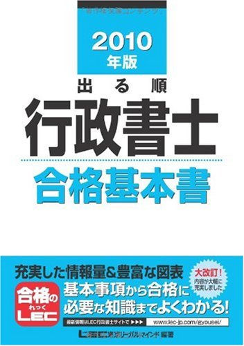 2010年版 出る順行政書士 合格基本書 (出る順行政書士シリーズ)の詳細を見る