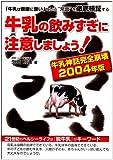 牛乳の飲みすぎに注意しましょう!—牛乳神話完全崩壊〈2004年版〉 (危険警告Books)