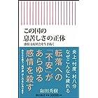 この国の息苦しさの正体 感情支配社会を生き抜く (朝日新書)