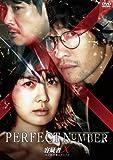 容疑者X 天才数学者のアリバイ [DVD]