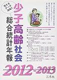 少子高齢社会総合統計年報〈2012‐2013〉