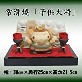 五月人形 コンパクト 子供大将飾り にこにこ鎧セット NO.983 陶器飾り 五月 人形 陶器の置物