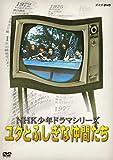 NHK少年ドラマシリーズ ユタとふしぎな仲間たち (新価格) [DVD] 画像
