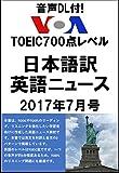 音声DL付TOEIC 700点レベル