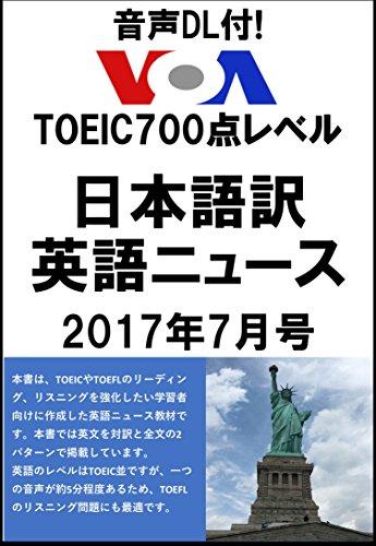 【音声DL付‼】TOEIC 700点レベル 日本語訳 英語ニュース 2017年7月号