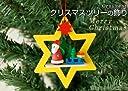 クリスマスツリーの飾り オーナメント 星のサンタ イエロー ドイツの木のおもちゃ