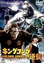 第59回<怪獣ブーム50周年企画 PART-9>『キングコングの逆襲』