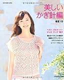 美しいかぎ針編 春夏19 (Let's knit series)