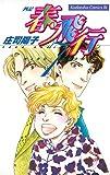 春・飛行(7) (BE・LOVEコミックス)