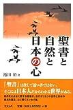 聖書と自然と日本の心