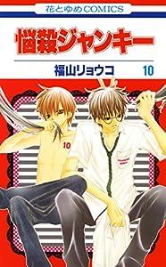 悩殺ジャンキー 10 (花とゆめコミックス)