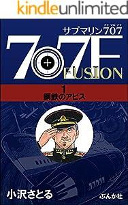 サブマリン707F 1 鋼鉄のアビス (ぶんか社コミックス)