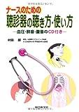 ナースのための聴診器の聴き方・使い方―血圧・肺音・腹音のCD付き