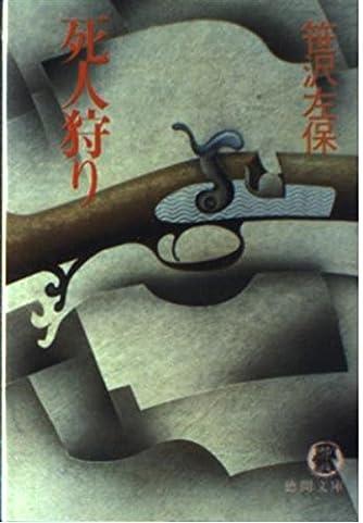死人狩り (徳間文庫)