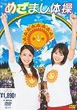 めざまし体操 [DVD]