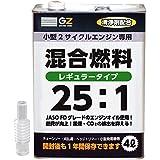 ガレージゼロ レギュラー 混合ガソリン[25:1] 4L 【混合油・混合燃料】GZ004