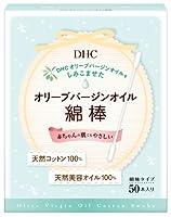 DHC オリーブバージンオイル綿棒 50本入