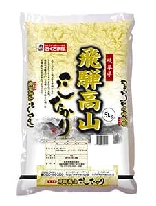 【精米】岐阜県 飛騨高山産 白米 コシヒカリ 5kg 平成29年産