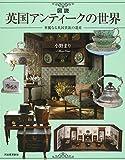 図説 英国アンティークの世界: 華麗なる英国貴族の遺産 (ふくろうの本) 画像