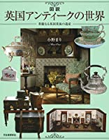図説 英国アンティークの世界: 華麗なる英国貴族の遺産 (ふくろうの本)