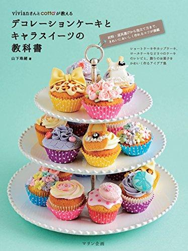 デコレーションケーキとキャラスイーツの教科書の詳細を見る