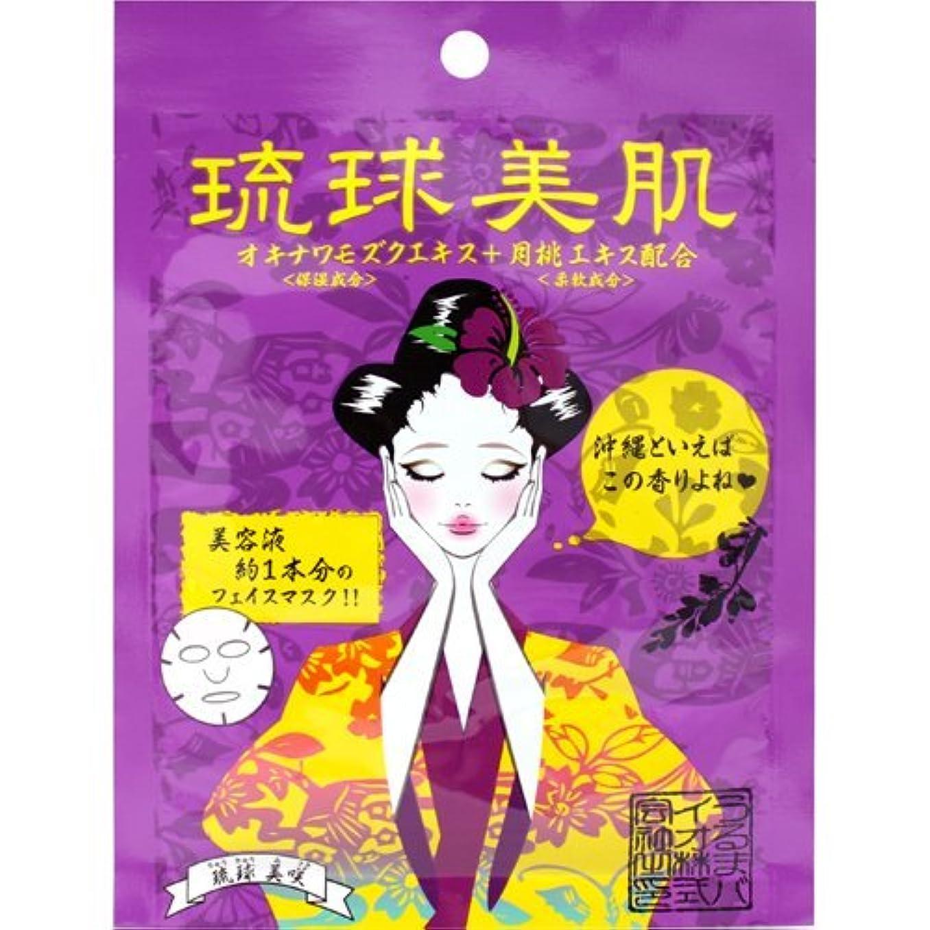 傷つける苦い肩をすくめる琉球美肌 フェイスマスクシート 月桃×10袋