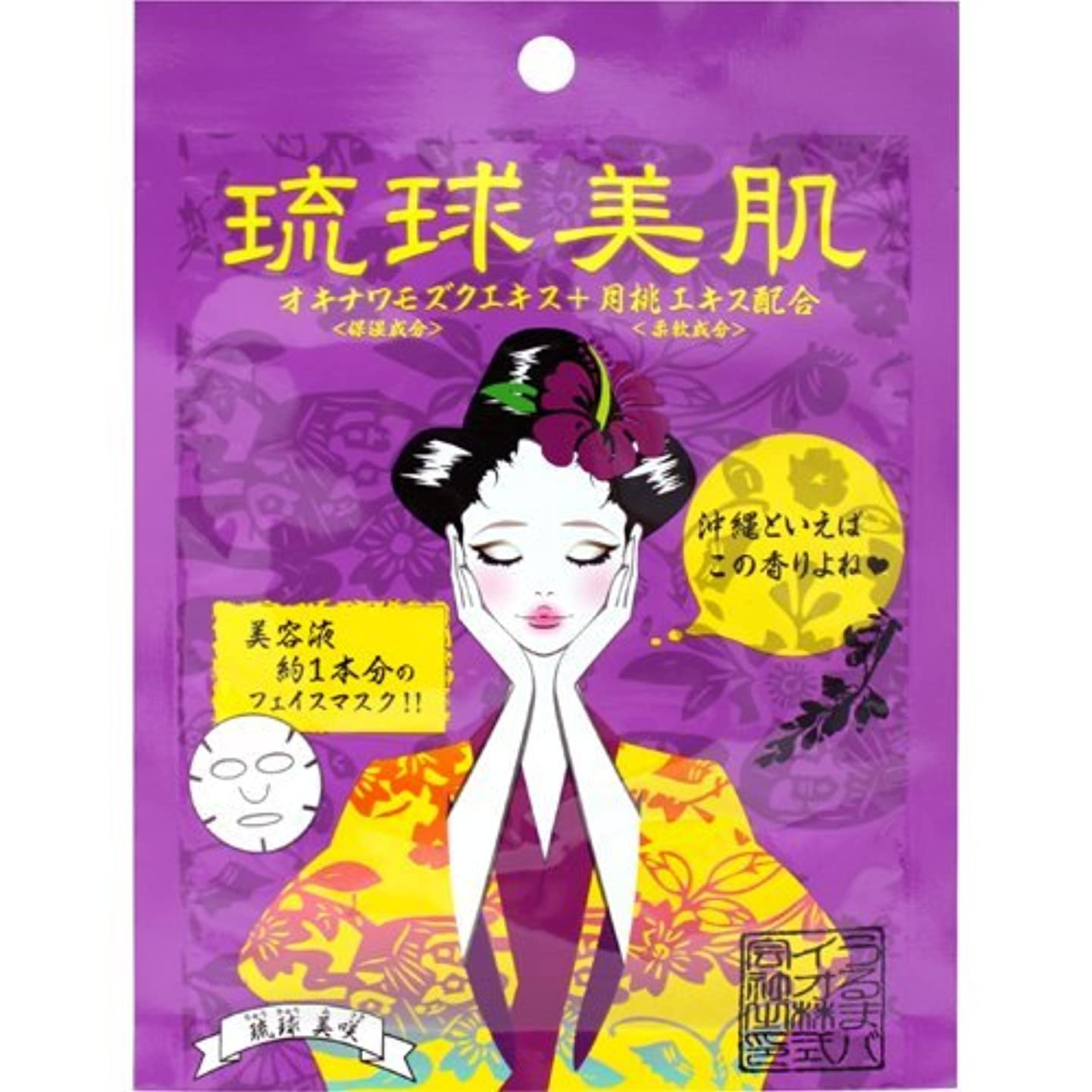 余分などこにもキャンバス琉球美肌 フェイスマスクシート 月桃×20袋