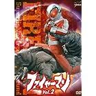 ファイヤーマン VOL.2【DVD】