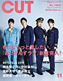 Cut 2019年 11 月号 [雑誌]