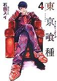 東京喰種 トーキョーグール 4 (ヤングジャンプコミックス) 画像