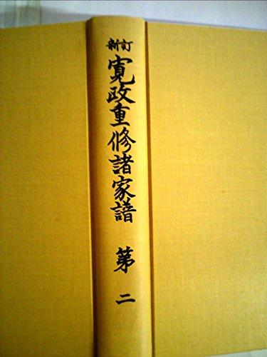 寛政重修諸家譜〈第2〉 (1964年)