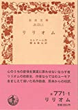 リリオム (岩波文庫 赤 771-1)