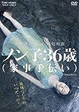 ノン子36歳(家事手伝い)[DVD]