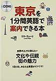 CD付 東京を1分間英語で案内できる本