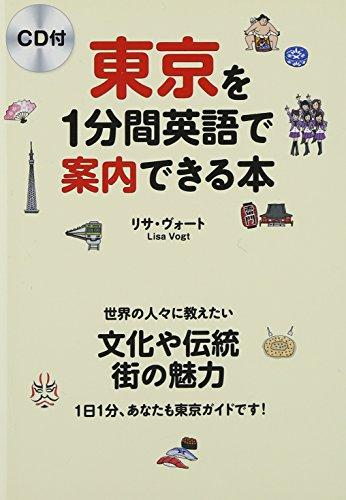 CD付 東京を1分間英語で案内できる本の詳細を見る