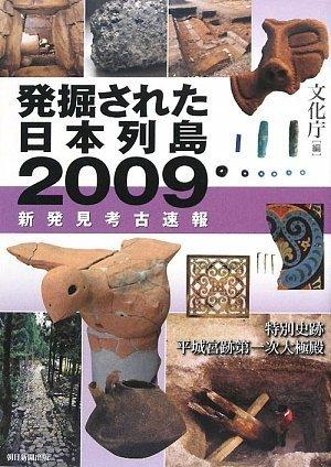 発掘された日本列島2009 新発見考古速報