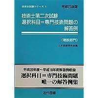 技術士第二次試験選択科目=専門技術問題の解答例 建設部門〈平成23年版〉 (技術士試験シリーズ1)
