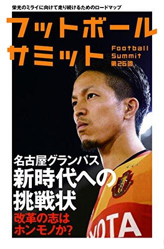 フットボールサミット第26回 名古屋グランパス 新時代への挑戦状の詳細を見る