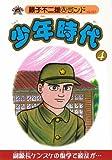 少年時代 4 (藤子不二雄Aランド Vol. 67)