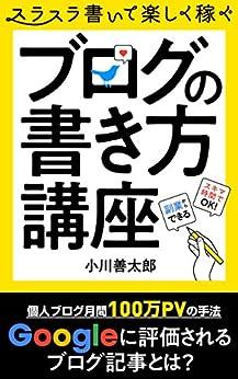 [小川善太郎]のブログの書き方講座: 個人ブログ月間100万PVの手法