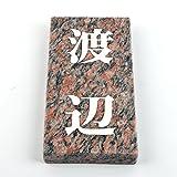 天然石表札 御影石 赤 180x90or198x83mm (厚さ20mm) (縦)