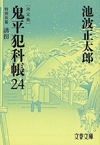 鬼平犯科帳 決定版(二十四) 特別長篇 誘拐 (文春文庫)