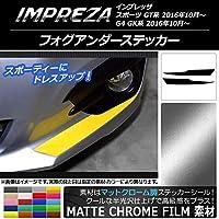 AP フォグアンダーステッカー マットクローム調 スバル インプレッサ スポーツ/G4 GT/GK系 2016年10月~ シアン AP-MTCR2139-CY 入数:1セット(2枚)