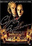 敬愛なるベートーベン [DVD]