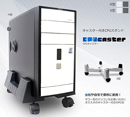 MIRAIS キャスター付き CPUスタンド CPUキャスター サーバー パソコン 会社 オフィス 移動 自宅 デスクトップ コロ 便利用品 (X型 ブラック) MR-CPUCAMR-X-BK