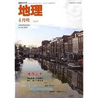 地理 2009年 04月号 [雑誌]