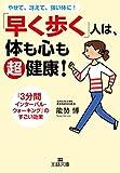「早く歩く」人は、体も心も超健康!: 「3分間インターバル・ウォーキング」のすごい効果 (王様文庫)